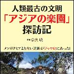アジアの楽園 探訪記